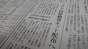 高精度の抗原検査キットを市独自に備蓄 朝日新聞の本日付朝刊