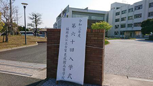 高校入学式