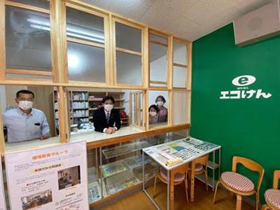 エコけん新事務所