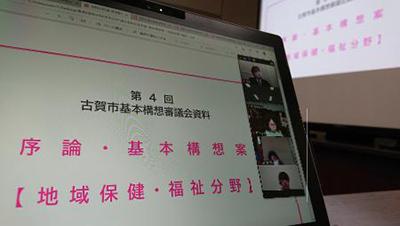オンライン審議会