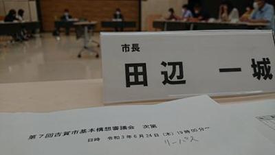 審議会オンライン
