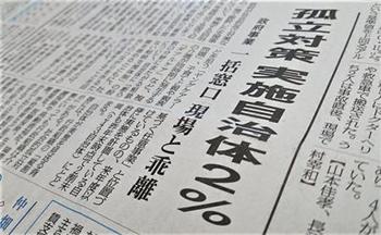 新聞孤立対策