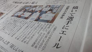 朝日応援村報道