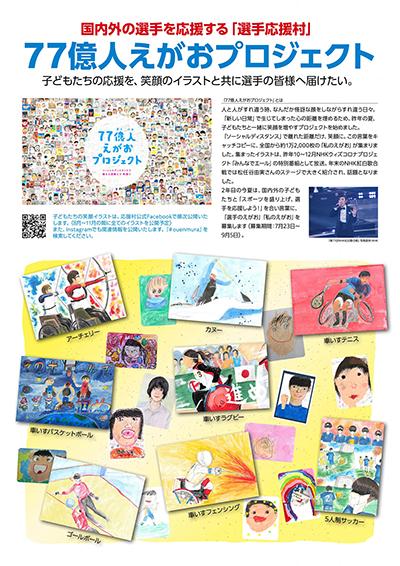 応援村ポスター1