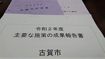成果報告書1