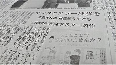新聞ヤングケアラー