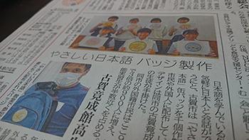 西日本朝刊