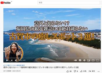 古賀市YouTube