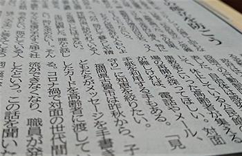 西日本社説