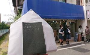 おむすび書店2