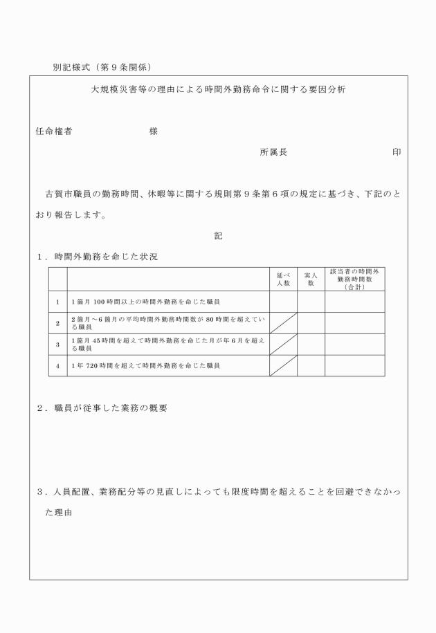 古賀市職員の勤務時間、休暇等に関する規則